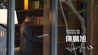 長版本 - 鵬旭設計師形象影片