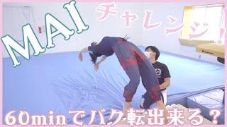 【Mai Challenge】60minでバク転出来る?