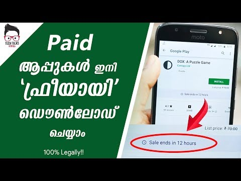 How To Download & Install Paid Apps For Free Legally | ടെക് ടോക്ക്സ്സ് മലയാളം | Tech Talks Malayalam