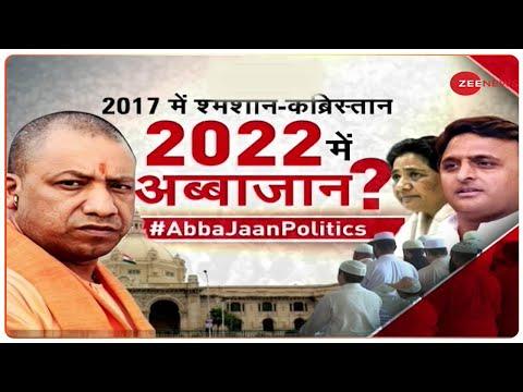 Taal Thok Ke: Uttar Pradesh में अब्बाजान बहाना, तुष्टिकरण निशाना? | Yogi Adityanath Abba Jaan Speech