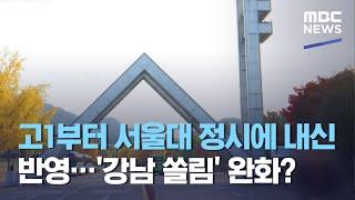 고1부터 서울대 정시에 내신 반영…'강남 쏠림&…