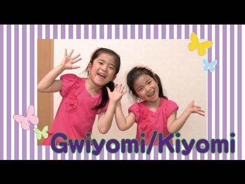 Kan & Aki's  Gwiyomi/Kiyomi 귀요미송