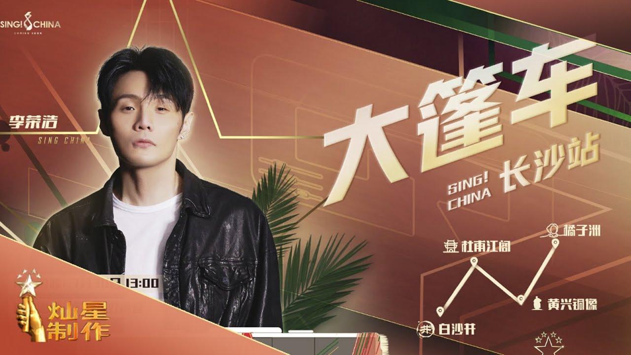 【2020中国好声音】导师官宣!李荣浩寻找好声音之旅正式发车 Sing!China20200730HD