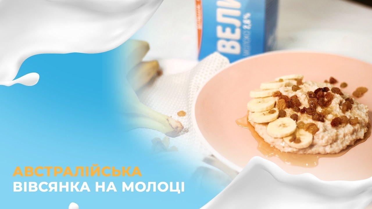 Як приготувати вівсянку на молоці | Швидкі рецепти для сніданку