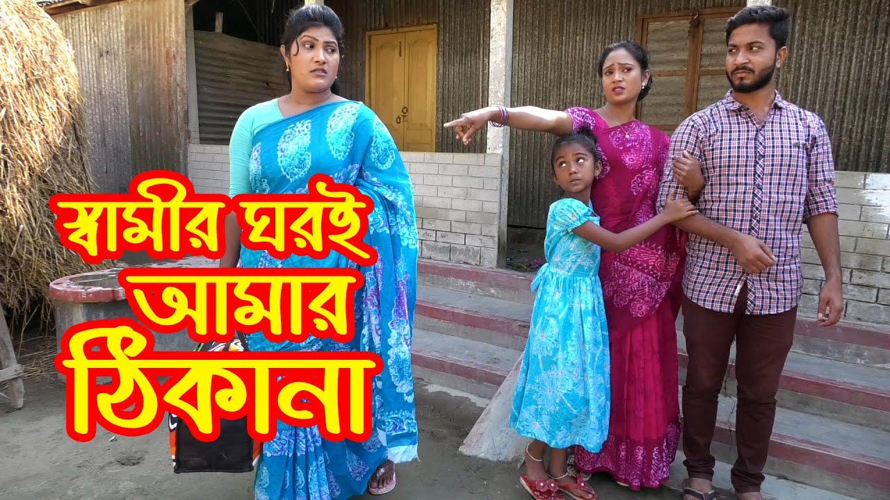 স্বামীর ঘরই আমার ঠিকানা   Shamir Ghori Amar Thikana   নতুন বাংলা শর্ট ফিল্ম ২০২০   Bangla New Natok