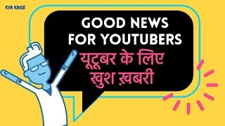 YouTube Latest Update 27 Oct 2017. Good News for YouTubers! Hindi video.
