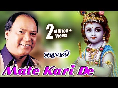 MATE KARI DE | Album-Bramha Daudi |Md. Ajiz | Sarthak Music | Sidharth Bhakti