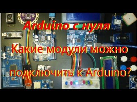 Какие модули можно подключить к Arduino (обзор).