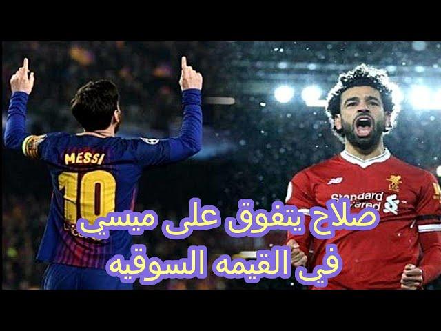 محمد صلاح يتفوق علي ميسي
