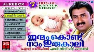 Hits Of Kannur Shareef Mappila Songs | Janmam Kondu Nam Irukaali | Malayalam Mappila Pattukal