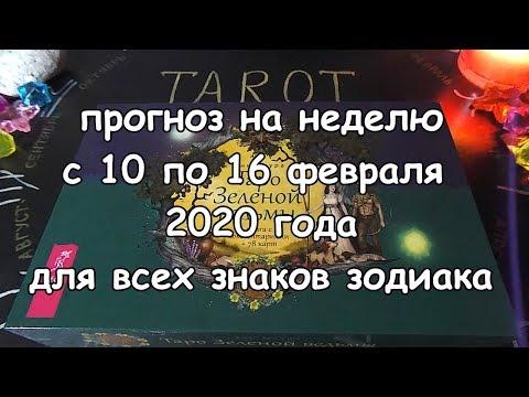 Гороскоп на неделю с 10 по 16 февраля 2020 года на картах Таро Зеленой Ведьмы!