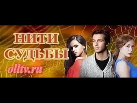Сериал Нити судьбы все серии смотреть онлайн бесплатно