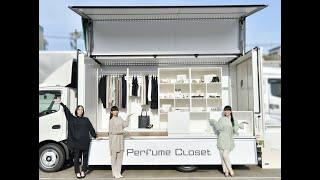 Perfume Closet #5 Fashion Truck メンバーがこだわりのアイテムを紹介!