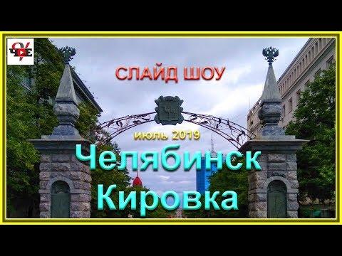 Челябинск - Кировка июль 2019 слайд шоу