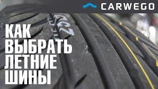 Как выбрать летние шины |  обзор от Carwego