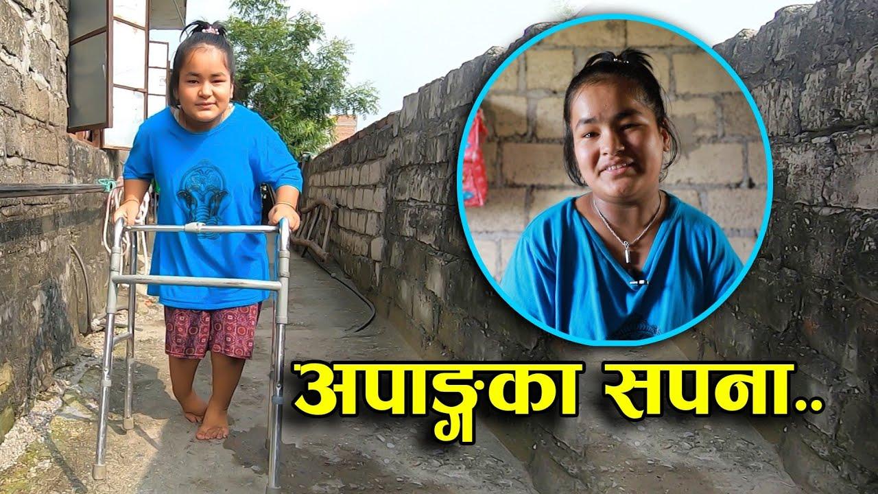अपाङ्गका सपनाहरुको कथा || Story of Handicap Girl || Rabilal Poudel