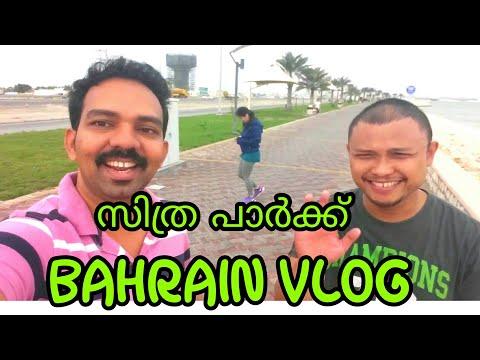 BAHRAIN VLOG ||SITRA PARK||malayalam vlog