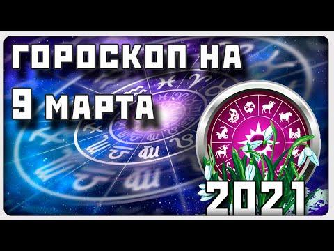 ГОРОСКОП НА 9 МАРТА 2021 ГОДА / Отличный гороскоп на каждый день / #гороскоп