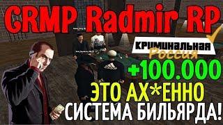 CRMP Radmir RolePlay - ЭТО АХ*ЕННО | СИСТЕМА БИЛЬЯРДА | ПРОСТО ИЗИ ДЕНЬГИ!#5