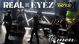 桜men / REAL×EYES 和楽器cover