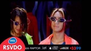 """""""อย่าพูดเลย"""" - RAPTOR [MV Karaoke]"""