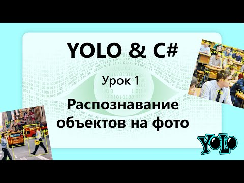 YOLO C#. Распознавание объектов на фото. Урок 1