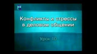 Конфликтология. Урок 10. Индивидуальная  стратегия и тактика стрессоустойчивого поведения