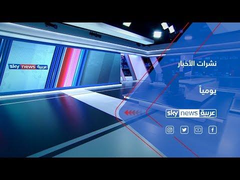 ننقل لكم الخبر من كل مكان مع شبكة مراسلينا حول العالم في نشراتنا الإخبارية على -سكاي نيوز عربية-  - نشر قبل 7 ساعة
