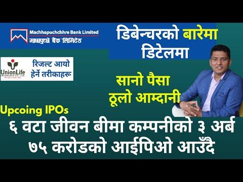 IPO Updates । Machhapuchhre Bank Debenture । Upcoming IPO in Nepal । Union life IPO Result