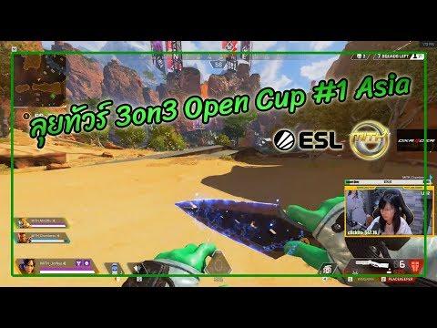 ลุยทัวร์ Apex Legends (PC) 3on3 Open Cup #1 Asia
