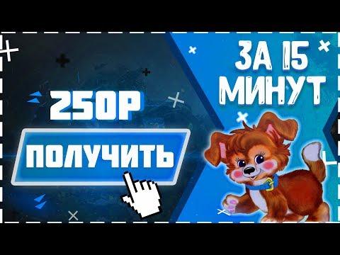 Новый заработок денег, как заработать в интернете БЕЗ ВЛОЖЕНИЙ, 250р ЗА 15 МИНУТ