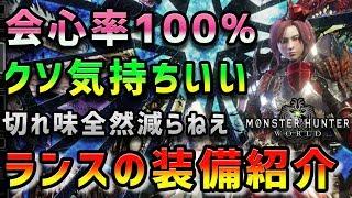 【MHW】会心率100%!めっちゃ強いぞ達人芸ランス -装備紹介-【モンハンワールド】
