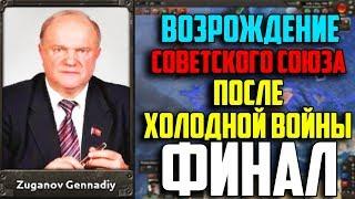 ФИНАЛ! / ВОССТАНОВИТЬ СССР В 1991 / HEARTS OF IRON 4 (14 Часть)