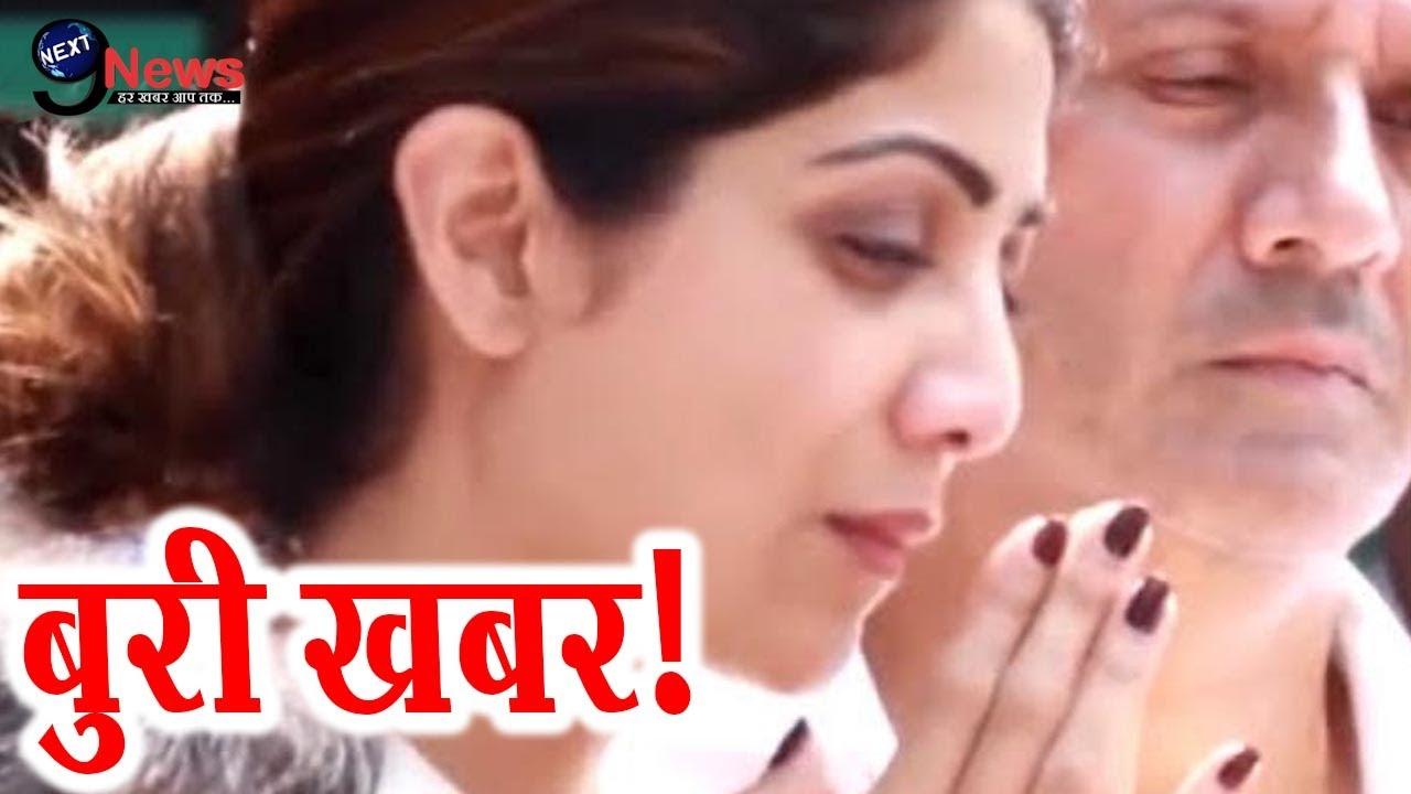 Download शिल्पा शेट्टी के घर पहुँची 1 और बुरी खबर, Bombay High Court से आया फ़ैसला...!!