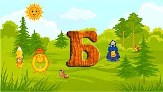 Розвиваючі Мультики для дітей - Вчимо Літери. Алфавіт літера Б |Всі букви поспіль.