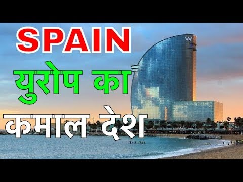 SPAIN FACTS IN HINDI || स्पेन की कमाल बाते || SPAIN LIFESTYLE AND CULTURE || AMAZING SPAIN