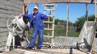 видео Как замесить большое количество бетона одному в маленькой посуде