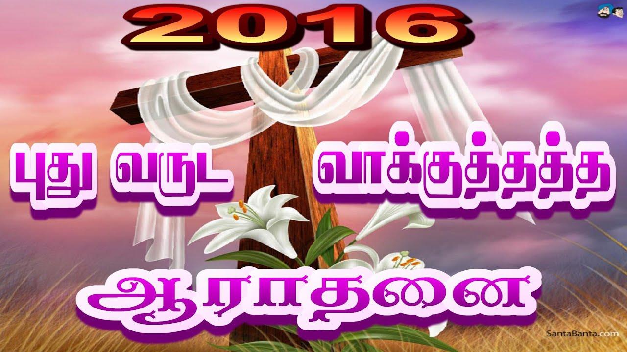 Tamil christian message-2016 புது வருட ...