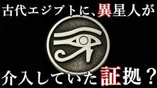 【衝撃】古代エジプト文明は宇宙人が作った証拠?壁画やピラミッドに隠される謎めいたミステリーがとんでもない!