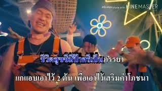 รำวงในดงชบาคาราโอเกะMV_P-Hot feat. RachYO,ปู่จ๋าน ลองไมค์,F.Hero