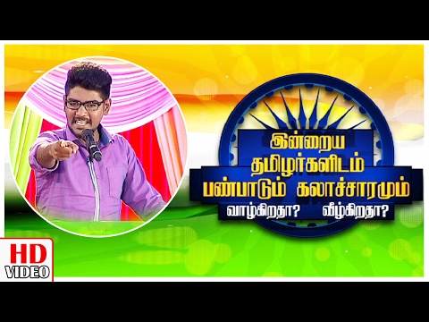Tamil Traditions are alive or decayed ? Republic Day Leoni Special Debate - Vignesh Speech