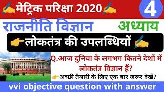 Matric Examination 2020राजनिती शास्त्र cheptar n-(4) लोकतंत्र की उपलब्धियोंvvi objective question