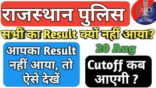 Rajasthan Police Constable परीक्षा Result, अगर result नहीं मिला तो देखें, Result में Problm ,Hindi