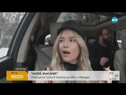 """""""Запей, България"""": Певицата Тита в колата на Ива и Мон Дьо"""