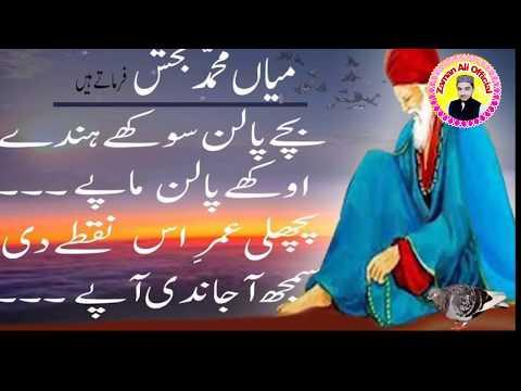 Punjabi Latest Kalam Hazrat Mian Muhammad Bakhsh_Emotional Kalam By Zaman Ali Official