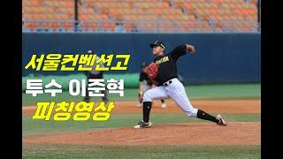 서울 컨벤션고 왼손 투수 이준혁 피칭영상 - 75회 황…