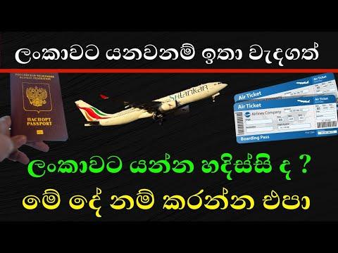 ගුවන් ටිකට්පත් | Airport News | Air tikt | Ceylon Life
