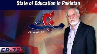 40 Minute   State of Education in Pakistan   29 November 2019   Aap News