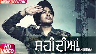 Shaheediyan | Gurdas Virk | Latest Punjabi Song 2017 | Speed Records