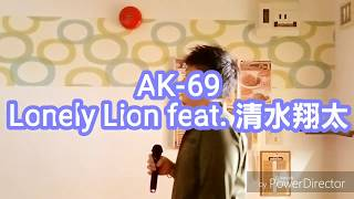 2019.4.13 AK-69 Lonely Lion feat. 清水翔太